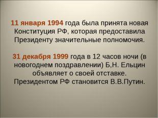 11 января 1994 года была принята новая Конституция РФ, которая предоставила П