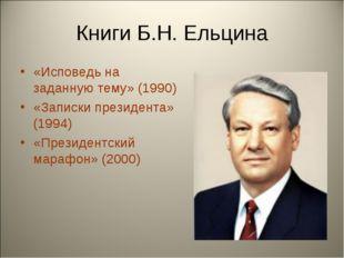 Книги Б.Н. Ельцина «Исповедь на заданную тему» (1990) «Записки президента» (1