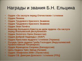 Награды и звания Б.Н. Ельцина Орден «За заслуги перед Отечеством» I степени О