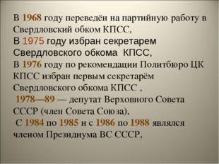 В 1968 году переведён на партийную работу в Свердловский обком КПСС, В 1975 г