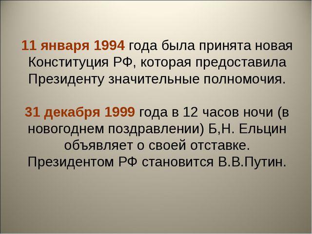 11 января 1994 года была принята новая Конституция РФ, которая предоставила П...