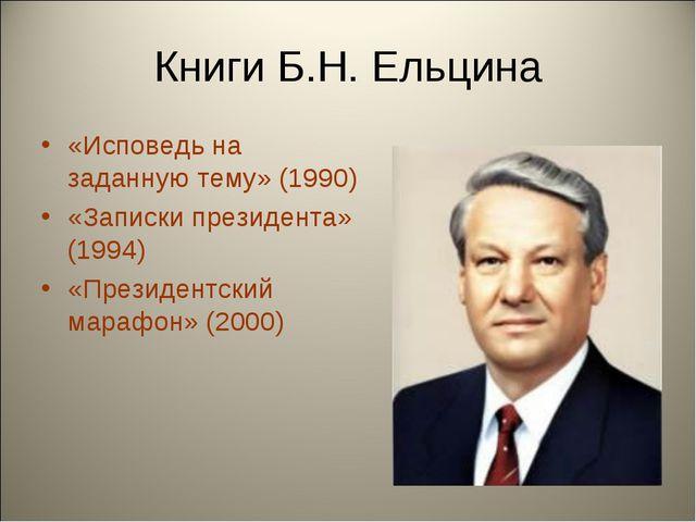 Книги Б.Н. Ельцина «Исповедь на заданную тему» (1990) «Записки президента» (1...