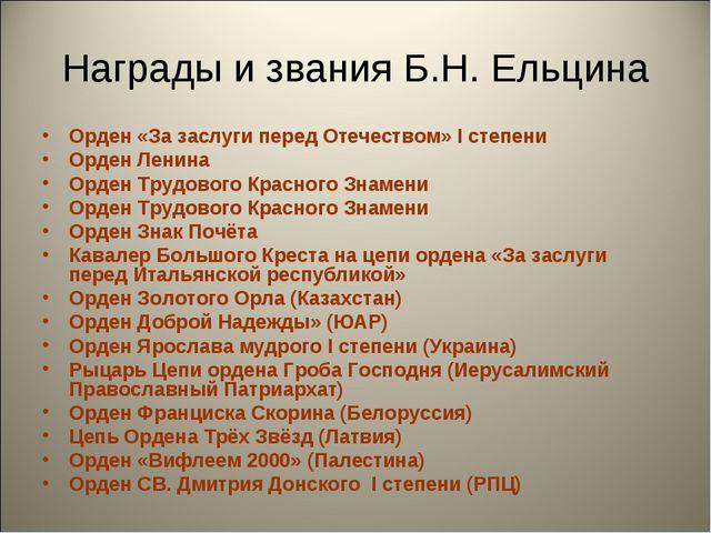 Награды и звания Б.Н. Ельцина Орден «За заслуги перед Отечеством» I степени О...