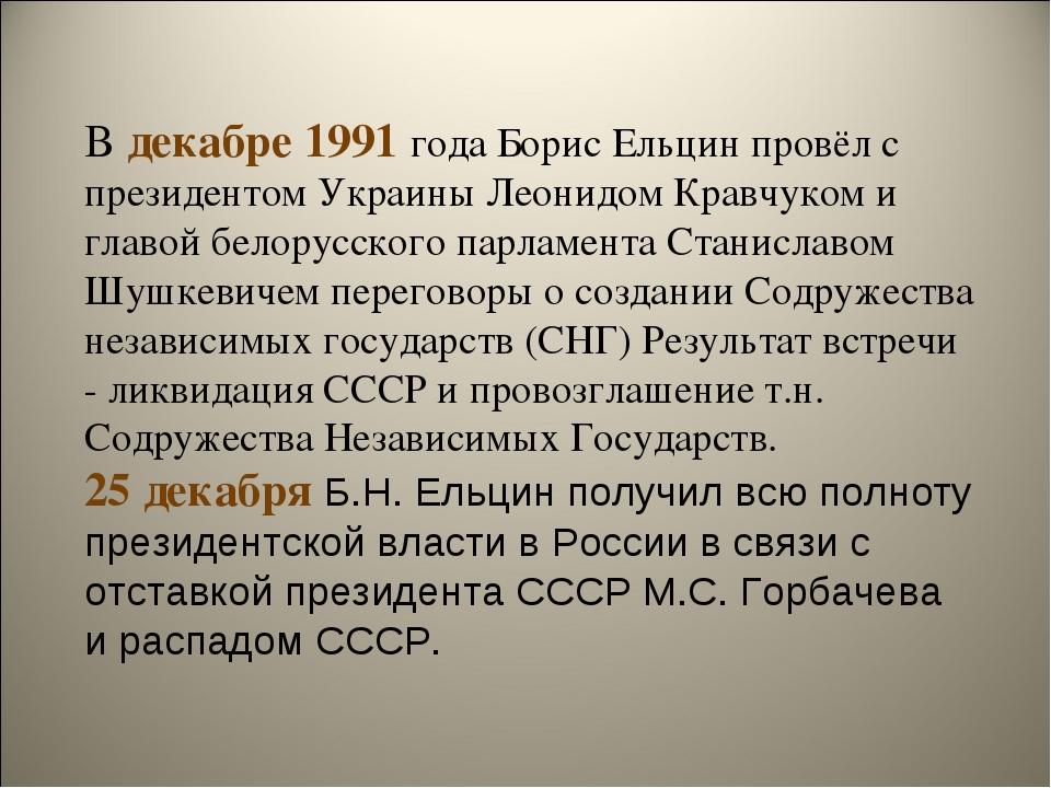 В декабре 1991 года Борис Ельцин провёл с президентом Украины Леонидом Кравчу...