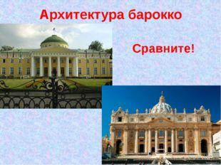 Архитектура барокко Сравните!