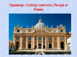 Пример: Собор святого Петра в Риме