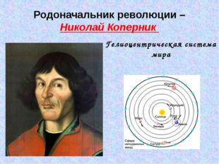 Родоначальник революции – Николай Коперник Гелиоцентрическая система мира