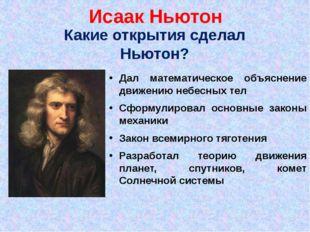 Исаак Ньютон Дал математическое объяснение движению небесных тел Сформулирова