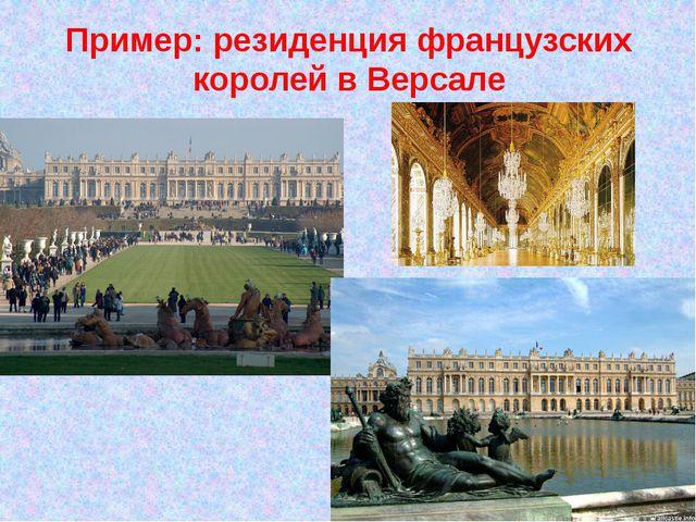 Пример: резиденция французских королей в Версале