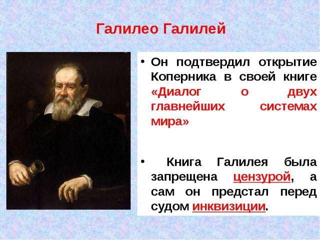 Галилео Галилей Он подтвердил открытие Коперника в своей книге «Диалог о двух...