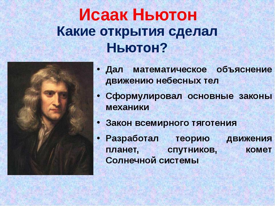 Исаак Ньютон Дал математическое объяснение движению небесных тел Сформулирова...