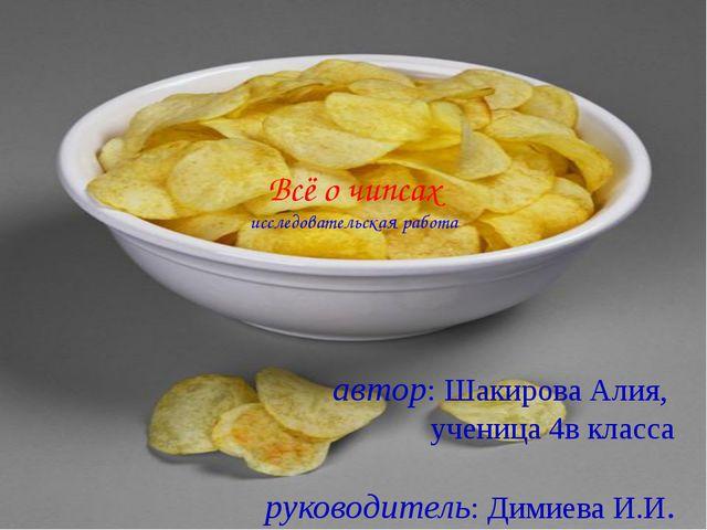 Всё о чипсах исследовательская работа автор: Шакирова Алия, ученица 4в класса...