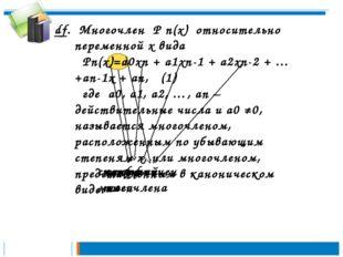 df. Многочлен Р n(x) относительно переменной х вида Рn(х)=а0xn + а1xn-1 + а2