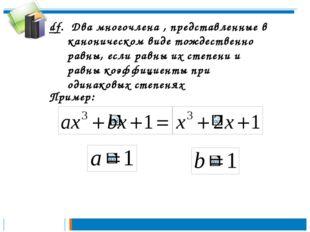 df. Два многочлена , представленные в каноническом виде тождественно равны, е