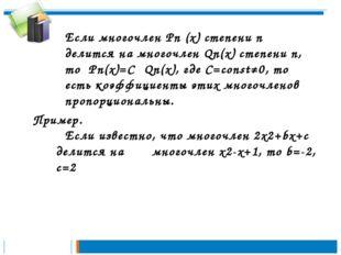 Если многочлен Pn (x) степени n делится на многочлен Qn(x) степени n, то Pn(x