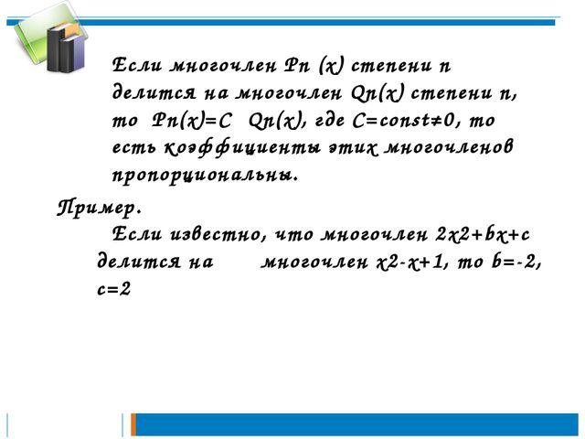 Если многочлен Pn (x) степени n делится на многочлен Qn(x) степени n, то Pn(x...