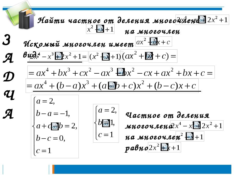 З А Д Ч А Найти частное от деления многочлена на многочлен Искомый многочлен...
