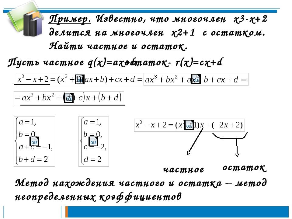 Пример. Известно, что многочлен x3-x+2 делится на многочлен x2+1 с остатком....