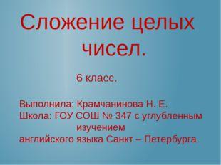 Сложение целых чисел. 6 класс. Выполнила: Крамчанинова Н. Е. Школа: ГОУ СОШ №