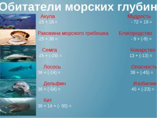 Обитатели морских глубин Акула Мудрость -25 + 18 = - 72 + 19 = Раковина морск