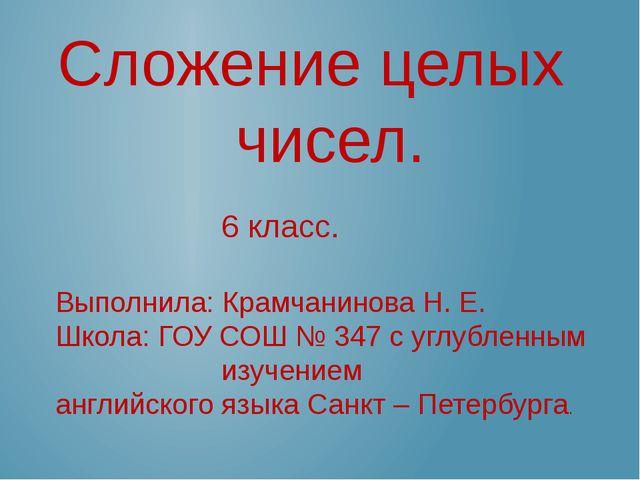 Сложение целых чисел. 6 класс. Выполнила: Крамчанинова Н. Е. Школа: ГОУ СОШ №...