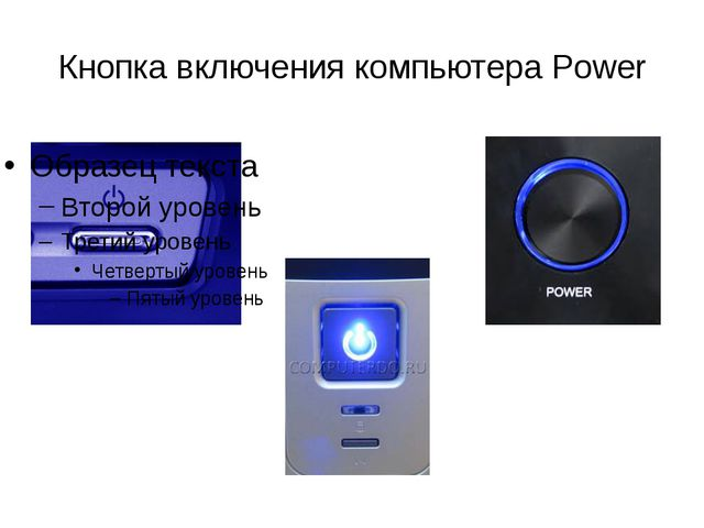 Кнопка включения компьютера Power