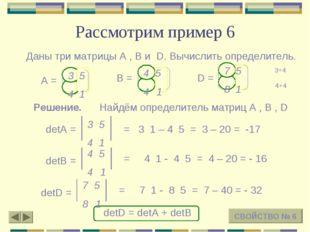 Рассмотрим пример 6 СВОЙСТВО № 6 Даны три матрицы А , В и D. Вычислить опреде