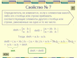 Свойство № 7 Определитель не изменится, если к элементам какого-либо его стол