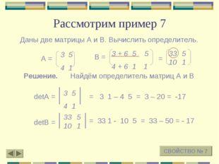 Рассмотрим пример 7 Даны две матрицы А и В. Вычислить определитель. 3 5 4 1 А