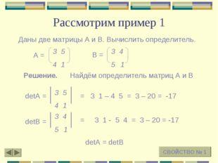 Рассмотрим пример 1 Даны две матрицы А и В. Вычислить определитель. 3 5 4 1 3