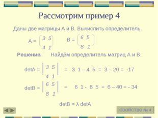 Рассмотрим пример 4 Даны две матрицы А и В. Вычислить определитель. 3 5 4 1 А