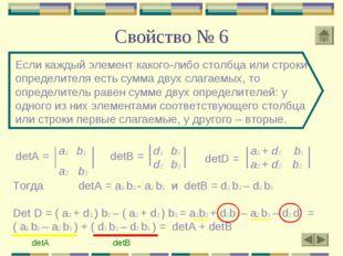 Свойство № 6 Если каждый элемент какого-либо столбца или строки определителя