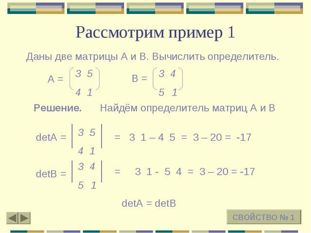 Рассмотрим пример 1 Даны две матрицы А и В. Вычислить определитель. 3 5 4 1 3...