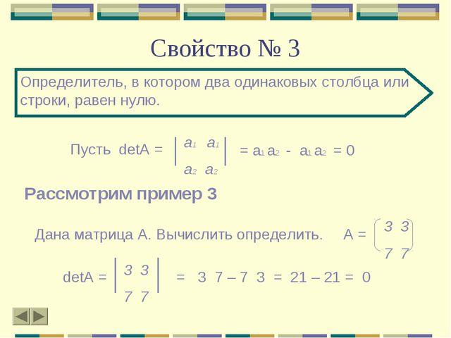 Свойство № 3 Определитель, в котором два одинаковых столбца или строки, равен...