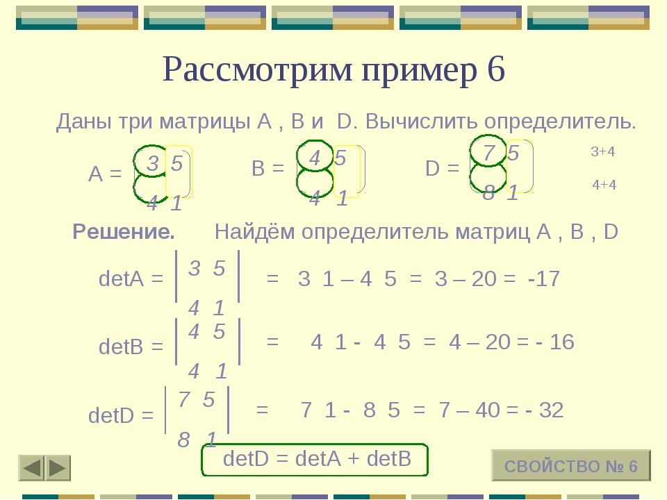 Рассмотрим пример 6 СВОЙСТВО № 6 Даны три матрицы А , В и D. Вычислить опреде...
