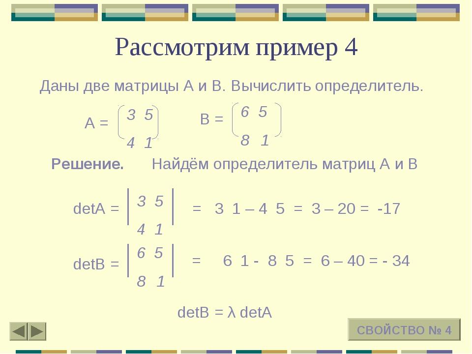 Рассмотрим пример 4 Даны две матрицы А и В. Вычислить определитель. 3 5 4 1 А...