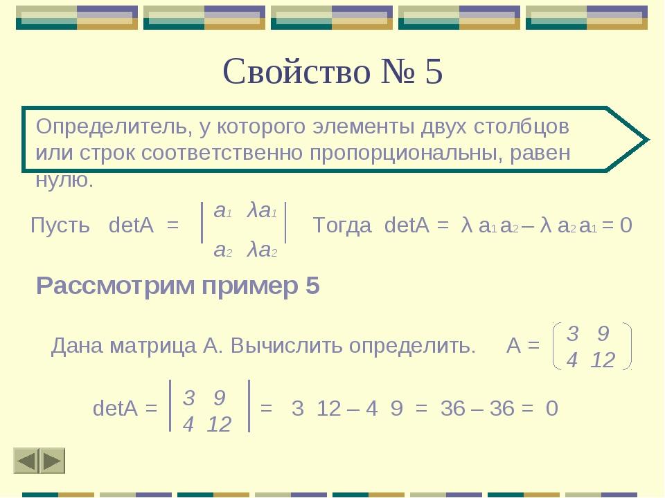 Свойство № 5 Определитель, у которого элементы двух столбцов или строк соотве...