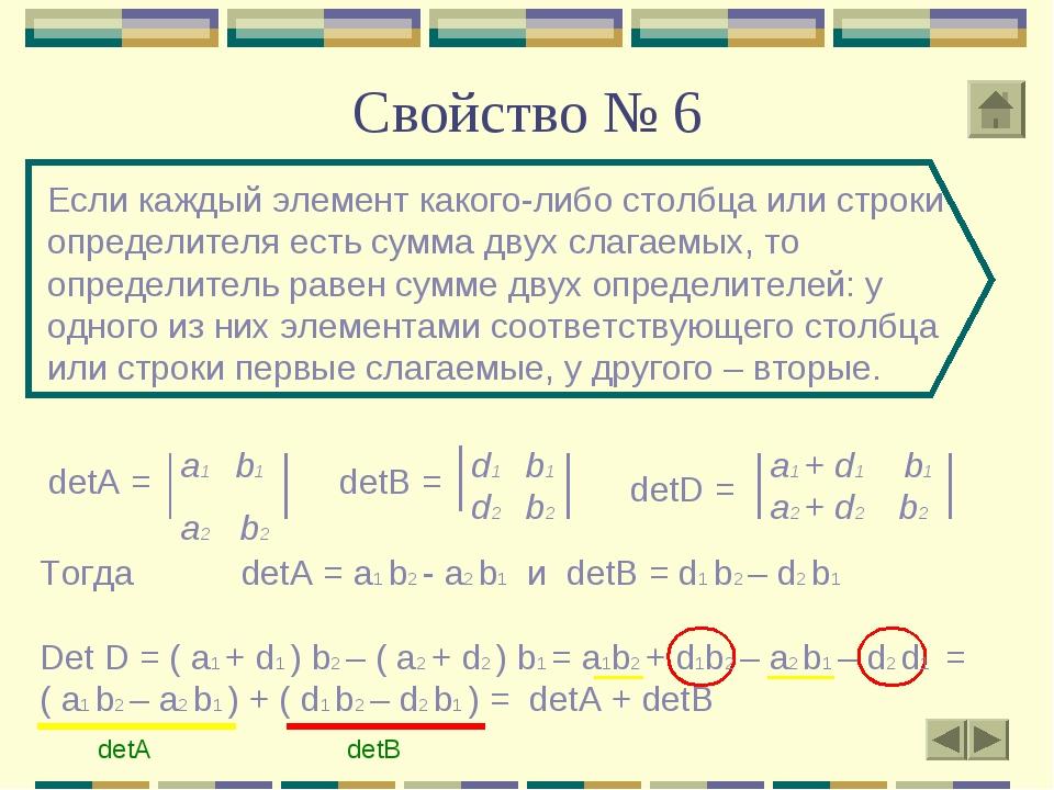 Свойство № 6 Если каждый элемент какого-либо столбца или строки определителя...