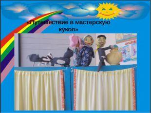 «Путешествие в мастерскую кукол»