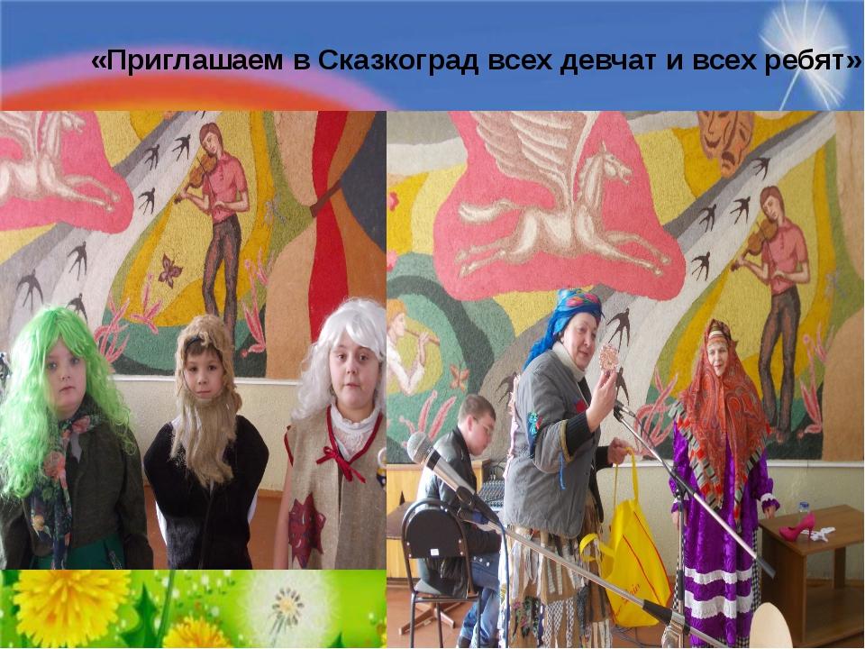 А вот так мы отдыхали! «Приглашаем в Сказкоград всех девчат и всех ребят»