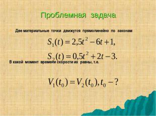 Проблемная задача Две материальные точки движутся прямолинейно по законам В к