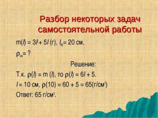 Разбор некоторых задач самостоятельной работы m(l) = 3l2 + 5l (г), lАВ = 20 с