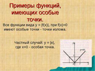 Примеры функций, имеющих особые точки. Все функции вида у = |f(x)|, при f(x)=