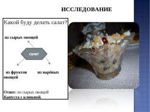Какой буду делать салат? из сырых овощей из фруктов из варёных овощей Ответ: