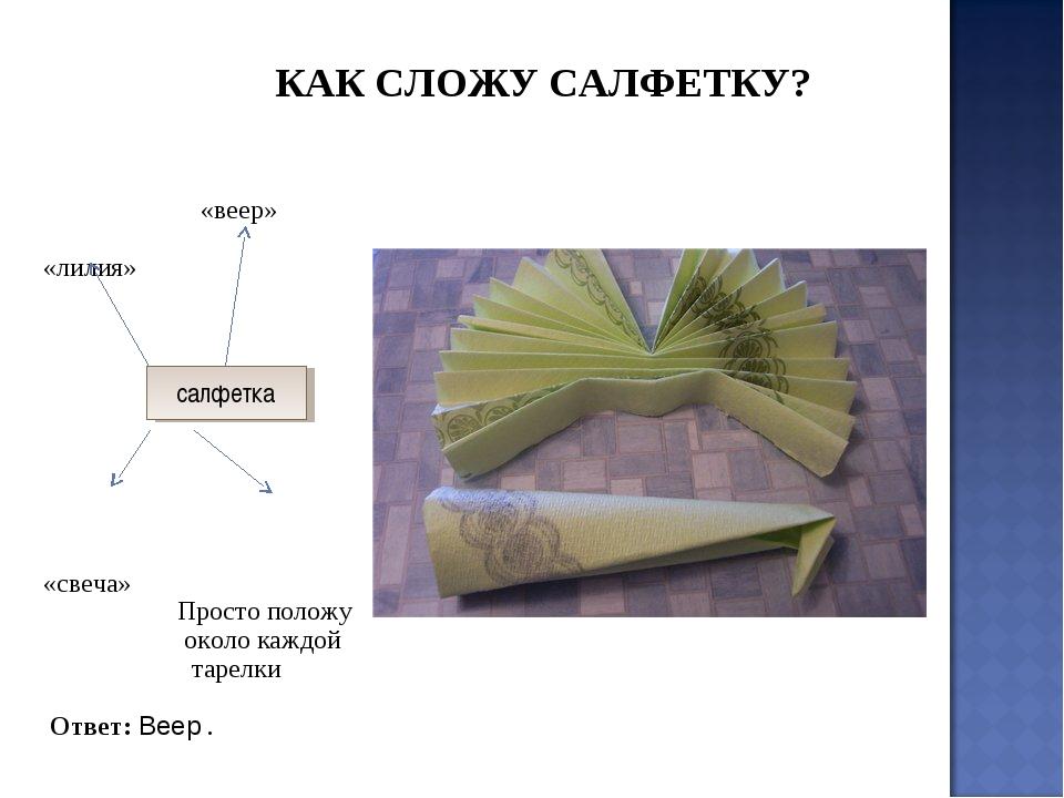 «веер» «лилия» «свеча» Просто положу около каждой тарелки Ответ: Веер . салф...