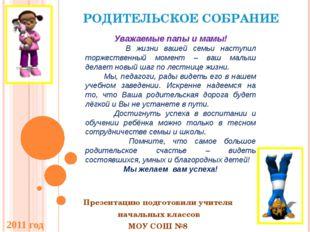 РОДИТЕЛЬСКОЕ СОБРАНИЕ Презентацию подготовили учителя начальных классов МОУ С
