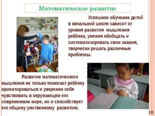 Математическое развитие Успешное обучение детей в начальной школе зависит от