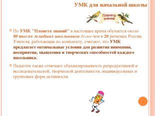 """УМК для начальной школы По УМК """"Планета знаний"""" в настоящее время обучается о"""