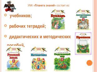 УМК «Планета знаний» состоит из: учебников; рабочих тетрадей; дидактических и