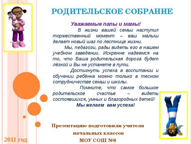 РОДИТЕЛЬСКОЕ СОБРАНИЕ Презентацию подготовили учителя начальных классов МОУ С...